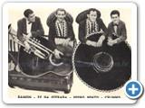 Ramon Perez, Zé da Estrada, Pedro Bento e Celinho